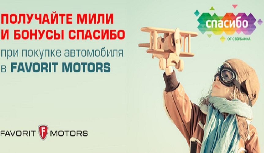 Получайте мили и бонусы СПАСИБО при покупке автомобиля