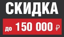 СКИДКА ДО 150.000 НА ГАЗЕЛИ NEXT