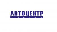 Автоцентр-Тюмень