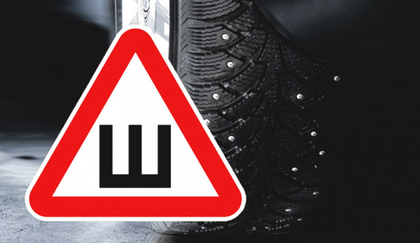 ГИБДД утвердила новый штраф за отсутствие знака «шипованная резина»