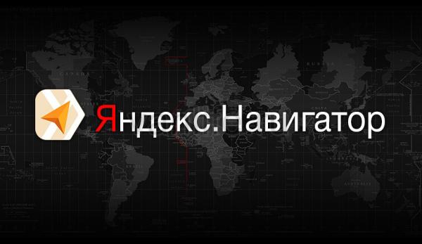 О превышении скорости водителей предупредит «Яндекс.Навигатор»