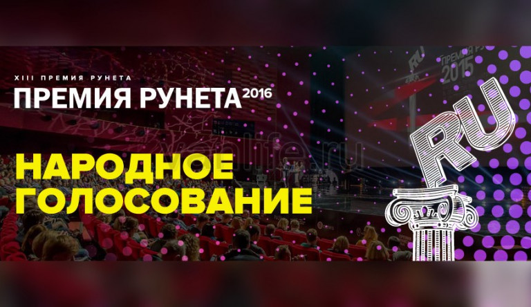 Подведены итоги конкурса «Премия Рунета 2016»