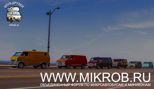 «Клуб любителей микроавтобусов и минивэнов Микроб.ру»