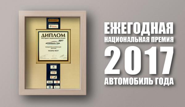 Фургон «ГАЗель NEXT» стал победителем конкурса «Автомобиль года в России–2017»