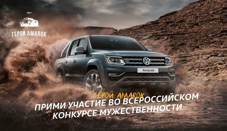 Volkswagen Коммерческие автомобили запускает всероссийский конкурс мужества